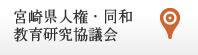 宮崎県人権・同和教育研究協議会